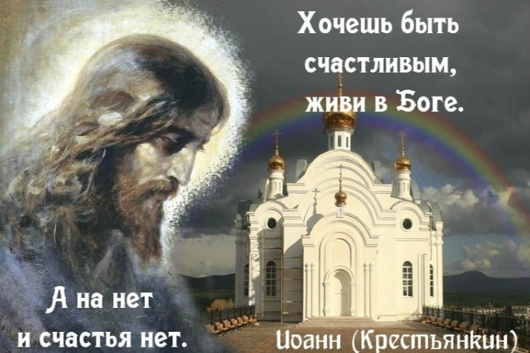 Бог в душе