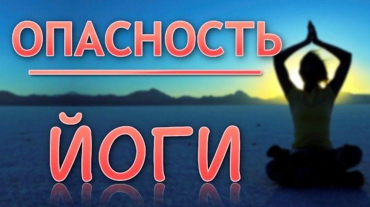 йога – это монашеская практика