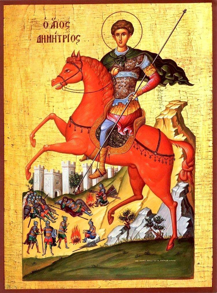 Великомученик Дмитрий Солунского